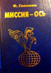 В Цхинвале увидел свет поэтический сборник Фатимы Гассиевой «МИССИЯ-ОСЬ»