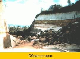 На Транскавказской магистрали произошел обвал горы