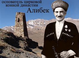 Знаменитой династии Кантемировых в этом году — 100 лет!