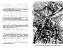 Влада Харебова — Страница один  5